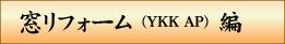 住宅プチリフォーム窓(YKKAP)