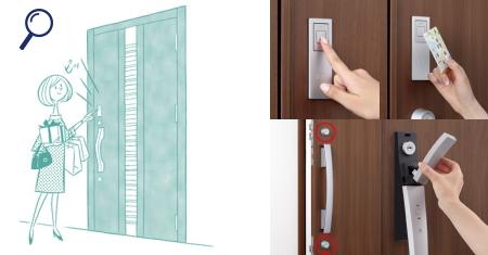 高い防犯性のドア