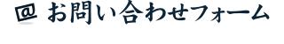 有限会社山田硝子お問い合わせ