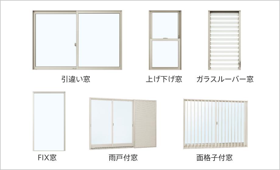 マドリモ窓交換対応窓